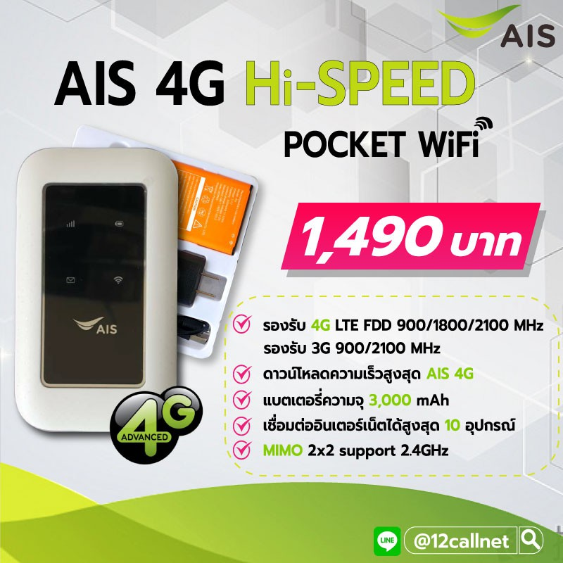 AIS 4G Hi-Speed Pocket Wifi